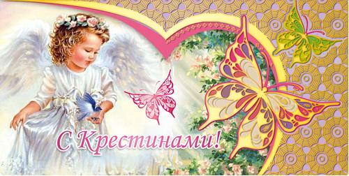 Крестины доченьки открытки